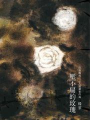 壓不扁的玫瑰:一位母親的318運動事件簿