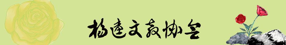 楊逵文教協會